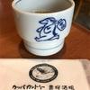酒どころ伏見の黄桜〜♪かっぱっぱ ルンパッパ♪〜