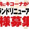横浜市都筑区にキコーナ仲町台店8月8日グランドオープン予定です。