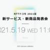 【5/19】(ドコモ)2021夏 新サービス・新商品発表会!