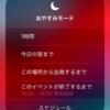 iOS12でおやすみモードが超便利になってる!
