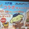 【サンリオ】大戸屋×ポムポムプリンの可愛いプレートが貰えるぞ~【コラボ】