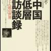 きょう一日/英語ききながし/「中国低層訪談録」-190127。