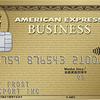 驚き!アメックスビジネスゴールドカード(法人カード)が年会費値上げ!同時に特典・サービスが大幅に追加