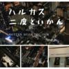 【ハルカス300は二度と行かない】日本一の展望台は死んだ