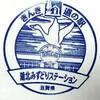 琵琶湖一周(ビワイチ)反省会
