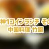 天神ワンコインランチログ - その6 中国料理 竹園
