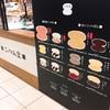 【大日】カンテボーレのコッペパン専門店「こっぺん堂」に行ってきた