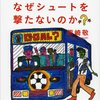 """サッカーの本質が学べる """"必読の5冊"""""""