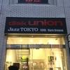 東京・御茶ノ水「disk union Jazz TOKYO」仕事の後は