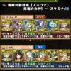 ランク300達成!!!