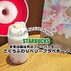 スタバの新作フラペは桜にベリーが入ったよ『さくらふわりベリーフラペチーノ』 / Starbucks Coffee @全国