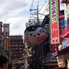旅行⑤ 大阪②