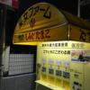 鉄腕ダッシュで有名な采女(うねめ)ファームの卵が東京の武蔵小山でも買えます!