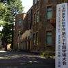 日本印度学仏教学会の、第67回学術大会「特別部会」を聴講しました。@東京大学