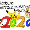 【ブログ】2020年の抱負について【まとめ】