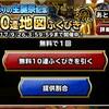 level.590【ガチャ】生誕祭記念10連ガチャ・3日目
