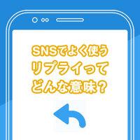 リプライってどんな意味?SNSでよく使われる用語について詳しく解説!