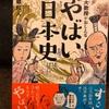 『東大教授がおしえるやばい日本史』本郷和人