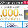 リクルートカードの入会キャンペーン最新情報