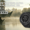 【ニュース】100台限定!「Suunto Traverse Alpha All Brack Limeted 100」登場!