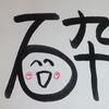 今日の漢字335