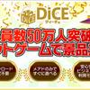 ディーチェの友達紹介キャンペーンで1万円相当もらう方法は?期間限定なのでやってみよう!