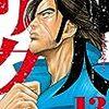 『囚人リク』に登場する革命の闘士・田中一郎について