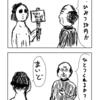4コマ漫画「こうですか?わかりません」5話