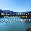 グランプリが決定しました!! 小菅村タイニーハウスプロジェクトデザインコンテスト2018