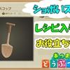 【あつ森】 ショボいスコップのレシピ入手方法 #10
