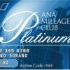 めざせ!上級会員への道。。。 (第4回:ANA 上級会員 Platinum と SFC (Super Flyers Card) )