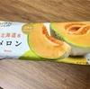 【ローソン】メロンのアイスバーが果汁感たっぷりで美味しい!ウチカフェ 日本のフルーツ メロンはとってもおすすめ!