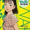 【漫画紹介】『YAWARA!』オリンピックに向けてテンションあげよう!