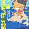 八丈島へ旅行・移住するなら読んでおきたい本