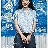北川悦吏子脚本ドラマ 「半分、青い」とは何だったのかをもう一度考えてみた。
