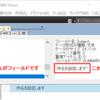 VBAでNotesメールを作成・送信する_最も簡単なサンプル