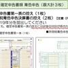 持続化給付金に必要な確定申告書の収受日付印