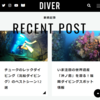 DIVERにチュークの沈船ダイビング紹介記事が掲載されました!【チューク、トラック諸島、沈船ダイビング、レックダイビング】