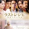【映画】ラストレシピ ~麒麟の舌の記憶~/受け継がれる家族のアルバムはレシピに込められていた