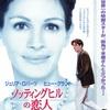 『ノッティングヒルの恋人』-ジェムのお気に入り映画