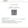 注意!泉忠司さん紹介ICO!ORCHID (オーキッド)が Airdrop(エアドロップ) の中国サイトはスキャム!