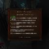 【Diablo3】デーモンハンター「影の外套」セットダンジョン攻略
