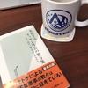 読後感想〜「劣化するオッサン社会の処方箋」