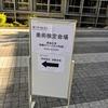 美術検定3級を攻略に、東海大学高輪キャンパスに行ってみた。合否結果追記。(港区高輪)