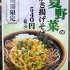 夏野菜のかき揚げそば(万葉そば/つつじヶ丘)