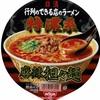 カップ麺130杯目 日清『行列のできる店のラーメン 特濃系麻辣担々麺』