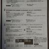 北海道八雲町の新型コロナ対策は。