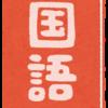 国語としてICTの活用【GIGAスクール/ICT支援員/小中高校】