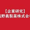 【製薬企業研究】塩野義製薬株式会社