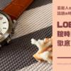 【レビュー】芸能人多数着用のLOBORの腕時計を使ってみた!口コミと評判も!